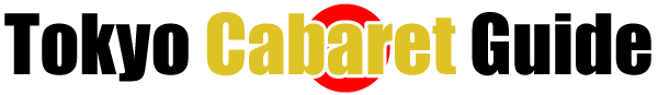 ショーパブ キャバクラ 六本木 東京 | ショーパブ キャバクラ エンターテイメントバー Tokyo Cabaret Guide